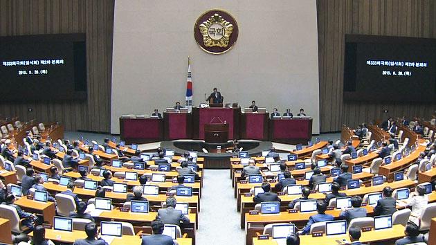 공무원연금 개혁안 우여곡절 끝 본회의 통과