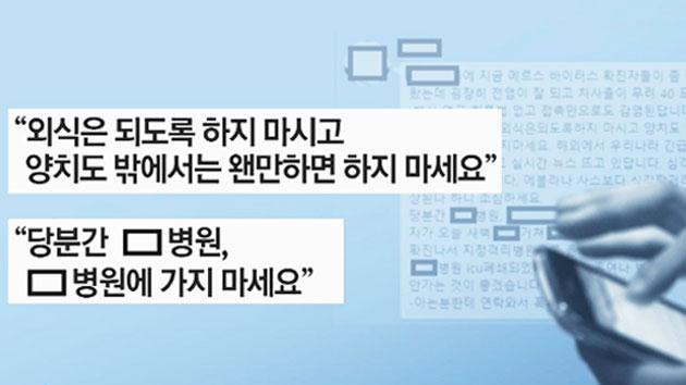 """메르스 SNS괴담 무차별 확산…""""유포자 엄벌"""""""