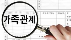 [한컷뉴스] 이력서가 묻습니다 '너거 아버지 뭐하시노?'