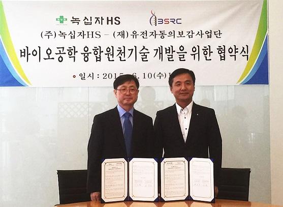 유전자동의보감사업단·녹십자HS, 천연물신약 개발 협약