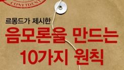 [한컷뉴스] 음모론을 만드는 10가지 방법