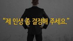 """[한컷뉴스] """"제 인생 좀 결정해 주세요"""""""