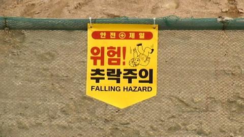 """'실종' 현역 도의원 숨진 채 발견…""""실족 추정"""""""