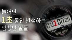[한컷뉴스] 늘어난 1초 동안 발생하는 엄청난 일들