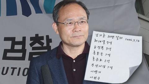 '성완종 리스트' 오늘 중간수사 결과 발표