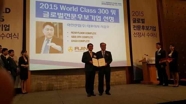 '2015 월드클래스 300'에 아진산업 선정