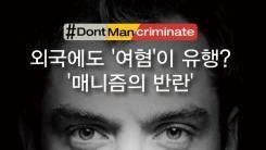 [한컷뉴스] 외국에도 '여혐'이 유행? '매니즘의 반란'