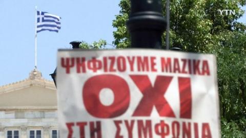 '협상안 거부' 그리스, 앞으로의 운명은?
