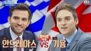'비정상회담', 새 멤버 통했다…시청률 급상승