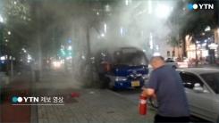 [영상] '불난 버스' 소화기 든 주민들의 진화작업