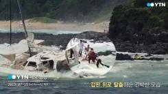 [제보영상] 제주 바다 좌초된 요트 '긴박한 탈출'
