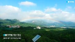 [제보영상] 그림인가요? 설악산의 '흔한 풍경'