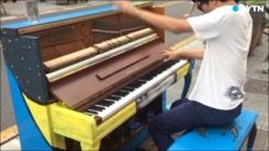 [영상] 임자 만난 길거리 피아노 '초절기교 터키행진곡'
