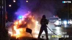 [제보영상] 사고 뒤 불길에 휩싸인 승용차…긴박한 진화
