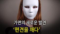 [한컷뉴스] 가면의 새로운 발견 '편견을 깨다'