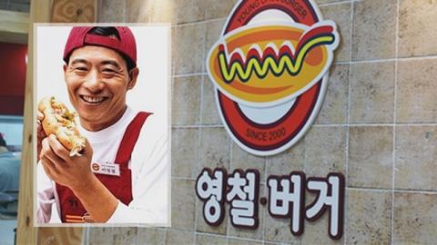 """""""희망 굽고 행복 팔던 '영철버거' 폐점합니다"""""""