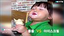 인생 최대의 고비 '꿀잠 vs. 아이스크림'
