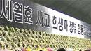 """""""정부 탓 그만해"""" 세월호 유가족 뺨 때린 60대"""