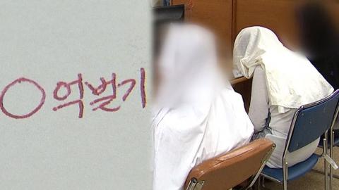 """""""12만 원 기부하면 5조 원 벌어""""…6천 명 속았다"""