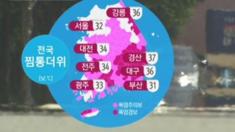 전국 대부분 폭염 특보...경기·영서 소나기