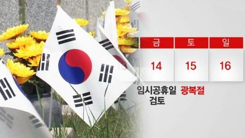 '광복 70주년 기념' 14일, 임시공휴일 될까?