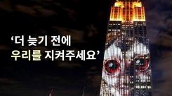 [한컷뉴스] '더 늦기 전에 우리를 지켜주세요'