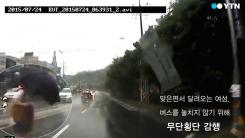 [영상] 빗길 무개념 무단횡단 '버스만 타면 끝?'