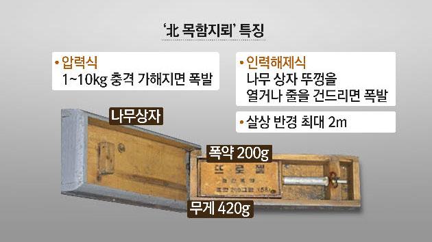 """DMZ 지뢰 폭발 """"북한 소행 판명"""""""