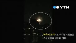 [영상] 북 포격에 졸인 가슴…불꽃놀이에 '화들짝'