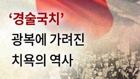 '경술국치' 광복에 가려진 치욕의 역사