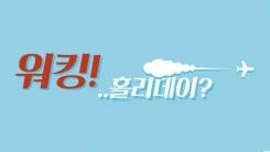 [한컷뉴스] 워킹홀리데이의 '오해와 진실'