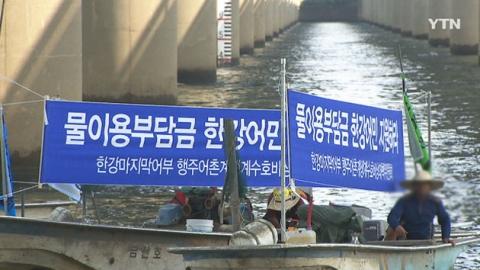 """""""어업 피해 보상하라"""" 한강하류 어민 선상시위"""