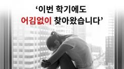 [한컷뉴스] 이번 학기에도 어김없이 찾아왔습니다