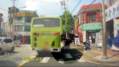 """[영상] 버스에 깔린 여학생 구한 외침 """"후진하라"""""""