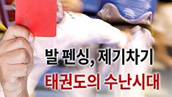 [한컷뉴스] 발 펜싱·제기차기, 태권도의 수난시대