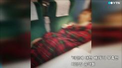 [영상] '침대칸이 된 KTX 자유석' 출근길 비양심 눈쌀