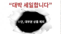 """[한컷뉴스] """"대박 세일합니다"""" 단, 대부분 상품 제외"""