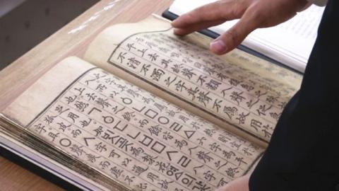 570년 세월 그대로 '훈민정음 해례본' 복간