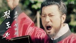 '육룡이 나르샤' 김명민 표 정도전…역시 '사극 본좌'