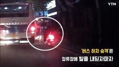 [영상] 버스 내리자마자 오토바이에 '쿵'…귀갓길 날벼락