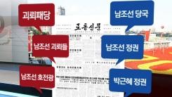 대남 호칭으로 살펴본 북한의 속내