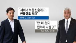 [뉴스인 인물파일] 韓日 국방장관 '진실공방'...말 바꾸는 우리 국방부 논란