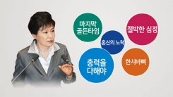 [뉴스인 인물파일] 박근혜 대통령의 시정연설