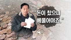 [뉴스인 인물파일] 티끌 모아 태산 이룬 진정군 할아버지