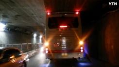 [영상] 굴다리에 꽉 낀 관광버스...'과소평가의 최후'