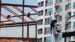 [영상] 공중 곡예를 방불케하는 건설 현장 '안전모만 쓰고...'