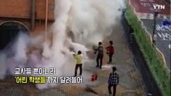 [영상] 소화기 든 어린이 어벤저스 '뭉클한 화재 진압'