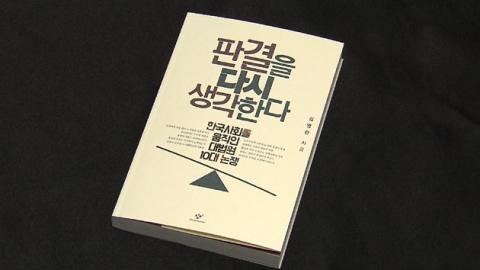 김영란 대법관 첫 책…'판결을 다시 생각한다'
