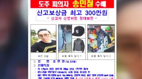 도주 피의자 송민철 열흘 만에 대전서 검거