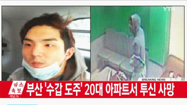 [속보] 부산 '수갑 도주' 20대 아파트서 투신 사망